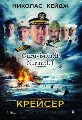 Kreiseris Indianapolis / Крейсер / USS Indianapolis: Men of Courage (2016)