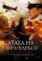 Perl Harboro užpuolimas / Attack on Pearl Harbor / Атака на Пёрл-Харбор (2011)